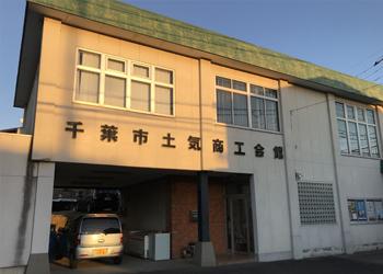 千葉市土気商工会館